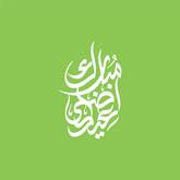 Eid Adha Mubarak 2.jpg