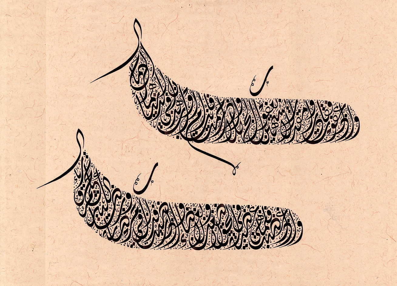 Arabic Calligraphy 05