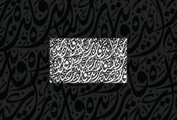 Calligraphitti 02