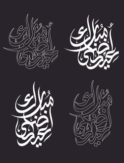 Eid Adha Mubarak -Uday  Final work2