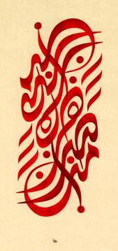 Calligrapher Uday Al Araji Arabic calligraphy artwork 10