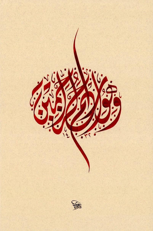 Arabic Calligraphy 06