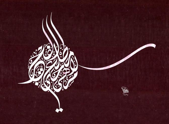 Arabic calligraphy artwork by Calligrapher Uday Al Araji 05