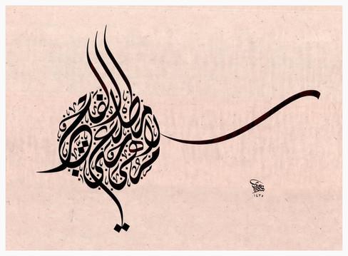 Arabic calligraphy by Uday Al Araji 11