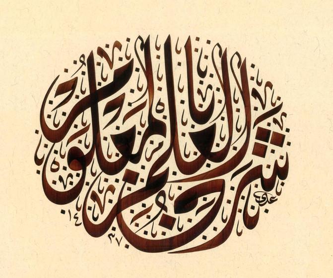 Uday Al Araji artwork in Arabic calligraphy 06