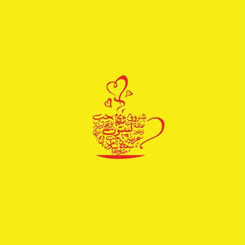 Uday Al Araji logos 02