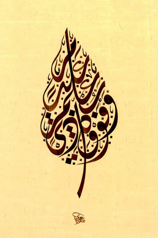 Arabic calligraphy Artwork by Uday Al Araji 04