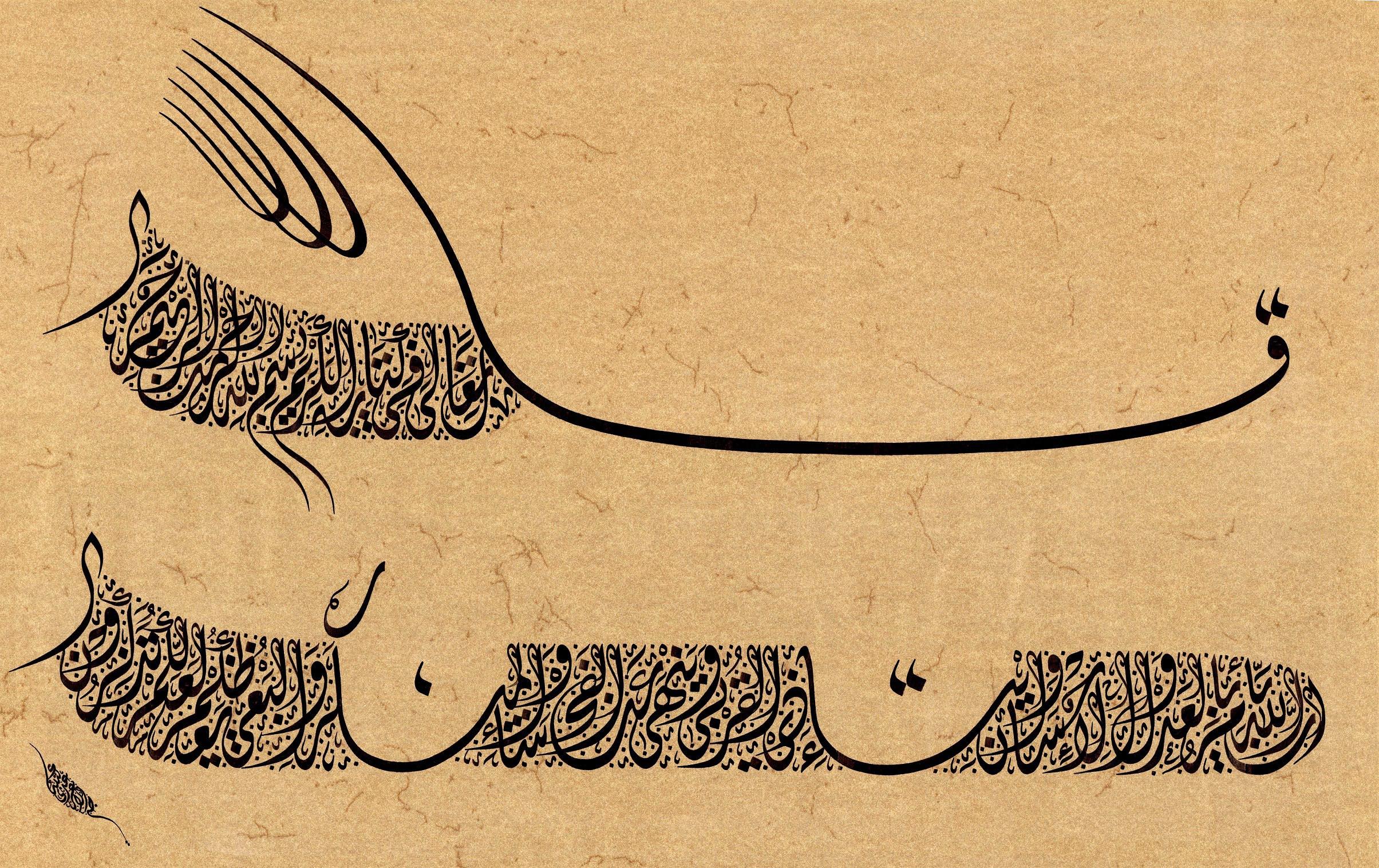 Arabic Calligraphy 04