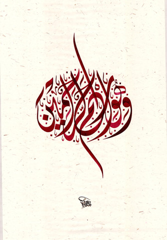 Arabic calligraphy by Uday Al Araji 03