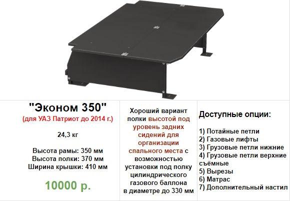 Эконом 350.jpg