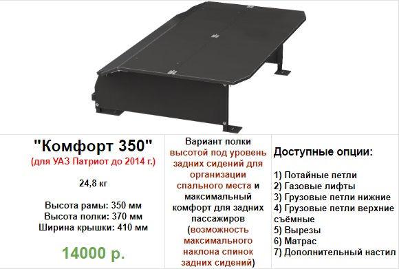 Комфорт 350.jpg