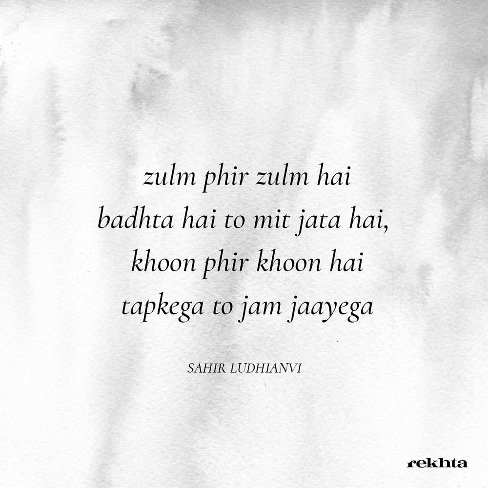 faiz-ahmad-faiz, resistance poetry
