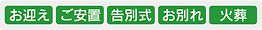 サービス表示帯緑.png