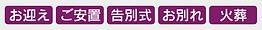 サービス表示帯紫.png