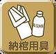 チラシ使用アイコン_納棺用具.png