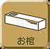 チラシ使用アイコン_お棺.png