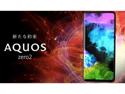 SHARP ; AQUOS zero2