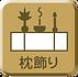 チラシ使用アイコン_枕飾り.png