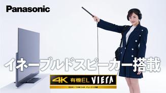Panasonic;イネーブルドスピーカー搭載4K有機ELテレビ