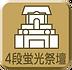 チラシ使用アイコン_4段蛍光祭壇.png