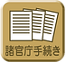 チラシ使用アイコン_諸官庁手続き.png