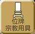 チラシ使用アイコン_位牌宗教用具.png