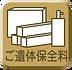 チラシ使用アイコン_ご遺体保全料.png