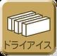 チラシ使用アイコン_ドライアイス.png
