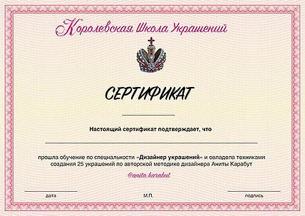 Сертификат_пустой.jpg