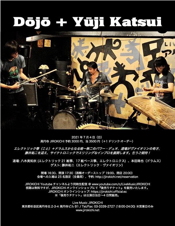Dojo + Katsui.jpg