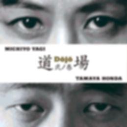 DOJO CD Michiyo Yagi Tamaya Honda