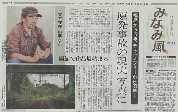 北海道新聞道南版.jpg