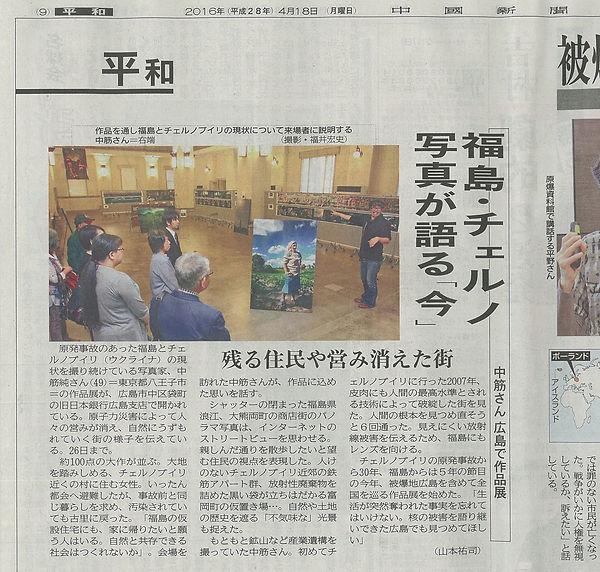 中国新聞.jpg