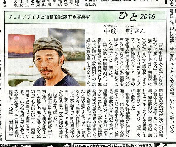 北海道新聞「ひと」.jpg