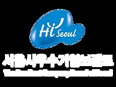 서울시우수기업브랜드3.png