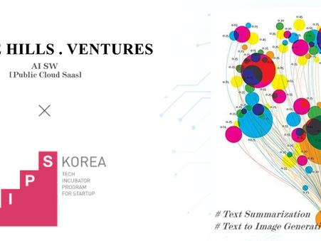 2021.06 웨인힐스벤처스 TIPS ( Tech Incubator Program for Startup)팁스선정