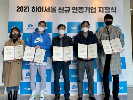 """2021년 서울시 """"하이서울기업인증"""" : 웨인힐스벤처스"""