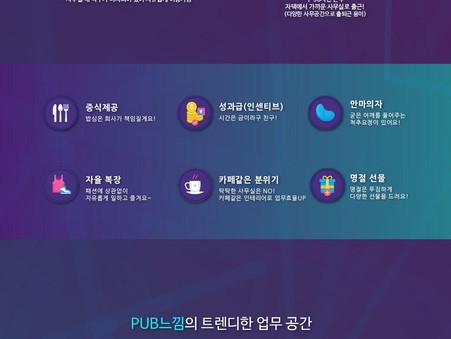 러블리 멤버 대규모 채용 -각 채용링크 확인-