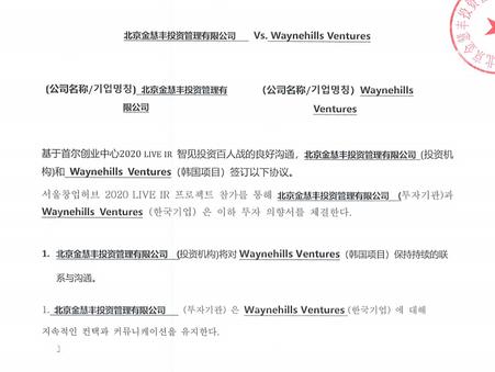 중국 北京金麗羊投資管理有限公司(북경금리양 투자관리공사) 및 北京英括昌盛按資管理有限公司(북경영괄창성안자관리유한공사) 와 2020.11 투자의향 체결