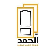 elhamd logo.jpg