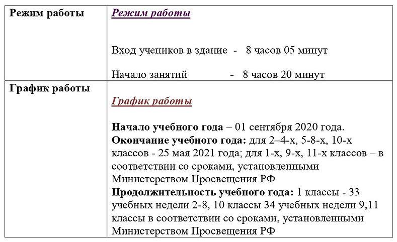 Режим работы_page-0001.jpg