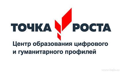 Логотип Точка Роста.jpg