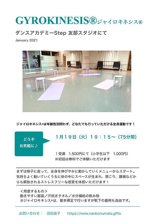 友部キネシス-1.jpg