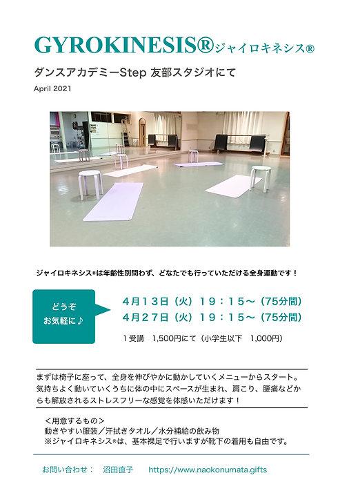 友部キネシス 4月pdf-1.jpg