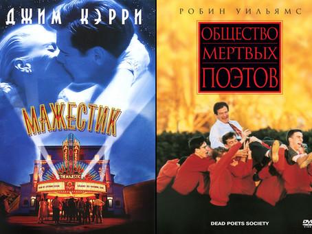 Кодборка классных фильмов на выходные