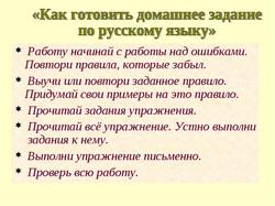 как готовить домашнее задание по русском