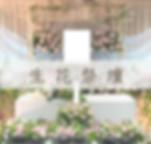 花祭壇事例集