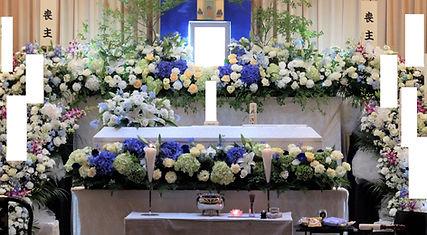 アジサイの花祭壇