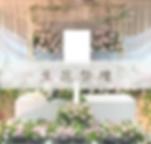 花祭壇の案内