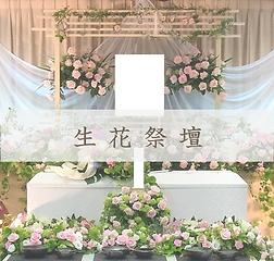 「花の葬儀」花祭壇の案内